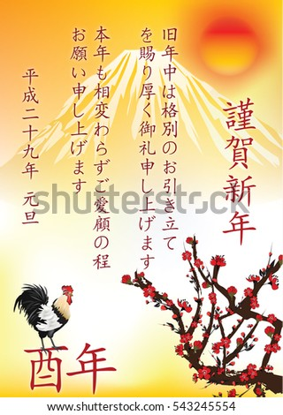 Business japanese new year greeting card stock illustration business japanese new year greeting card text translation congratulations on the new year m4hsunfo