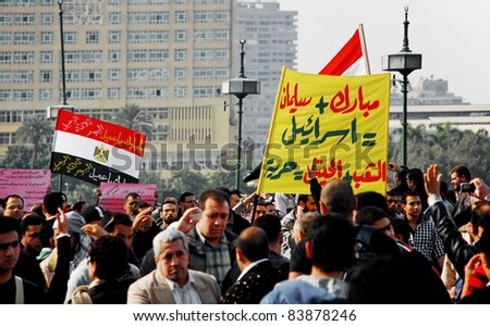 CAIRO - FEB 1: Groups of Egyptian anti-government protesters hold banners and signs against President Mubarak during a rally on Feb. 1, 2011 in Cairo, Egypt. - stock photo