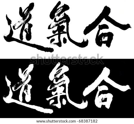 calligraphy - aikido - stock photo