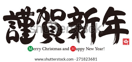 calligraphy of new years greeting chinese character and japanese japanese pronunciation - How To Write Happy New Year In Chinese