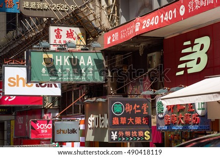 CENTRAL, HONG KONG - MAY 2016: Typical shop signs in a downtown Hong Kong shopping street.
