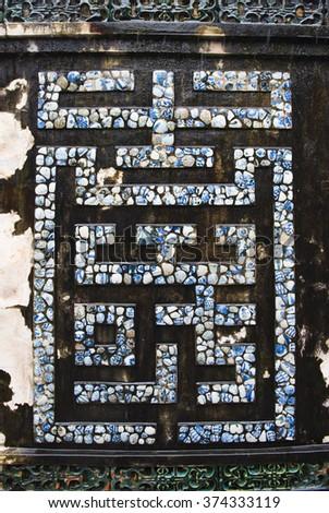 Ceramic mosaic of the Chinese symbol for longevity or long life at the Emperor Tu Duc Mausoleum, Vietnam - stock photo