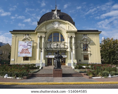 CHERNIVTSI/UKRAINE 07TH OCTOBER 2016: Front of Chernivtsi Drama Theatre in Teatralina Square Ukraine