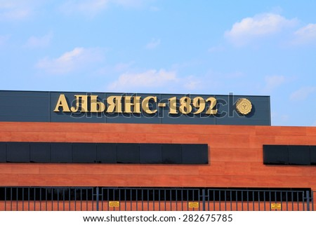"CHERNYAKHOVSK, RUSSIA - APRIL 11, 2015: Wine and cognac plant ""Alyans-1892"" in the city of Chernyakhovsk"