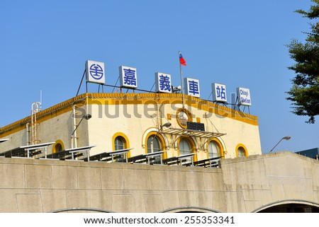 CHIAYI CITY, TAIWAN - JANUARY 17: Day view of Chiayi Railway Station on January 17, 2015 in Chiayi City, Taiwan, it was built in 1896 by the Japanese Colony and located in West District. - stock photo