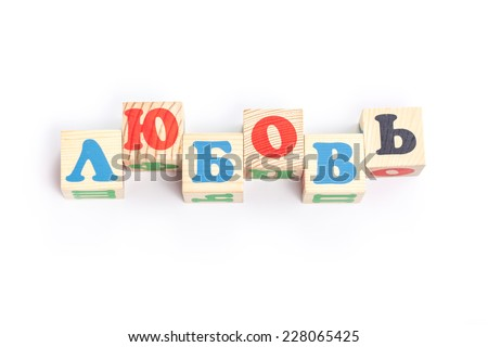 Childrens Alphabet Blocks spelling the word love in Russian - stock photo