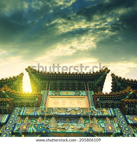 China Beijing an ancient arch, Chinese symbol. - stock photo