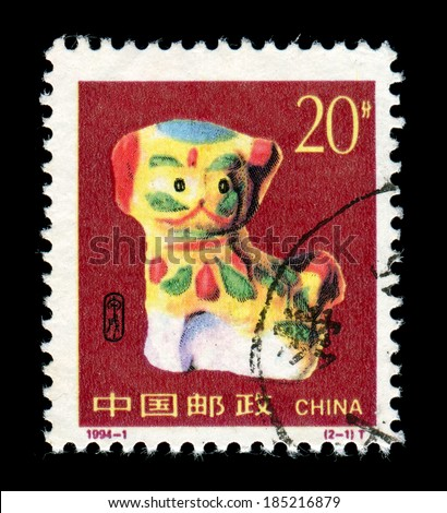 CHINA - CIRCA 1994: A postage stamp printed in China shows 1994 Lunar Year of the Dog.The Dog is one of the 12-year cycle of animals which appear in the Chinese zodiac,circa 1994.  - stock photo