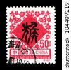 CHINA - CIRCA 1992: A postage stamp printed in China shows 1992 Lunar Year of the Monkey.The Monkey is one of the 12-year cycle of animals which appear in the Chinese zodiac,circa 1992. - stock photo