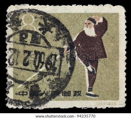 CHINA - CIRCA 1960, A stamp printed in China features man in traditional cloth practicing martial arts, CIRCA 1960