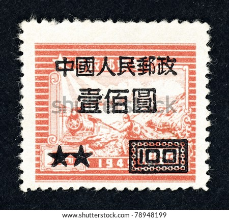 CHINA - CIRCA 1949: A stamp printed in China showing a locomotive, a truck and a Chinese traveler traversing the mountainous rural terrain, circa 1949.