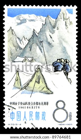 """CHINA - CIRCA 1965: A stamp printed in China shows a Mountaineers and Mountain with the inscription """"Kongur Tiubie Tagh (7695 m), climbed 6/17/1961"""" from the series """"Mountaineering"""", circa 1965 - stock photo"""