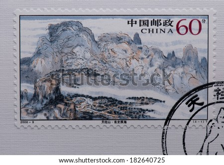 CHINA - CIRCA 2006:A stamp printed in China shows image of China 2006-9 Tianzhu Mountain Stamps,circa 2006 - stock photo
