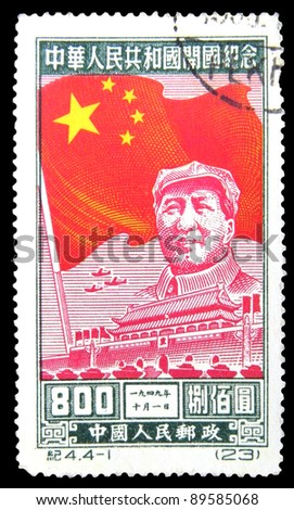 """CHINA - CIRCA 1950: A stamp printed in China shows Mao Tse-tung w/o inscription from series """"1 anniv. founding People's Republic and establishment People's Government on 1 October, 1949"""", circa 1950 - stock photo"""