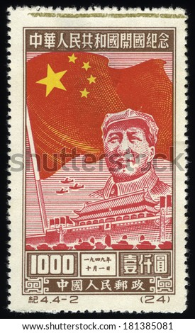 CHINA - CIRCA 1950: A stamp printed in China shows 1949 Mao Tse Tung with Chinese National Flag and Gate of Heavenly Peace, circa 1950 - stock photo