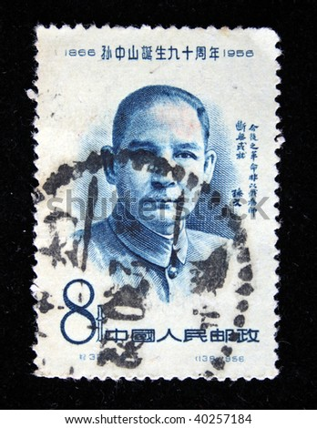 CHINA - CIRCA 1956: A stamp printed in China shows Sun Yat-sen, circa 1956