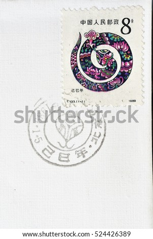 china circa 1989 a stamp printed in china shows t133 jisi lunar new year - Chinese New Year 1989
