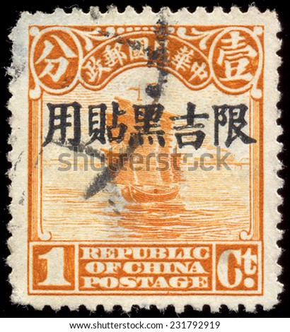 CHINA - CIRCA 1914: A stamp printed in China (Taiwan), is depicted Junk (postage stamp printed in Beijing), circa 1914
