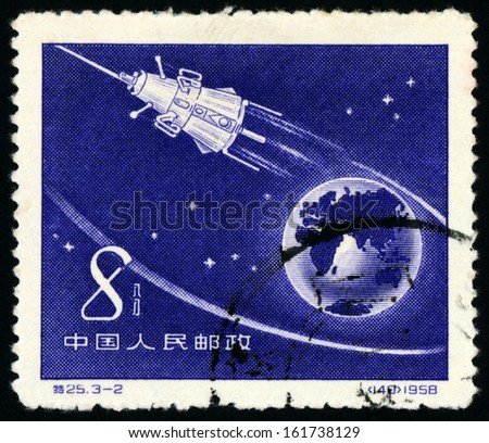 CHINA - CIRCA 1958: post stamp printed in China shows soviet satellite Sputnik 3 in orbit from anniversary of first earth satellite launched by USSR series, Scott 380 A98 8f violet blue, circa 1958 - stock photo