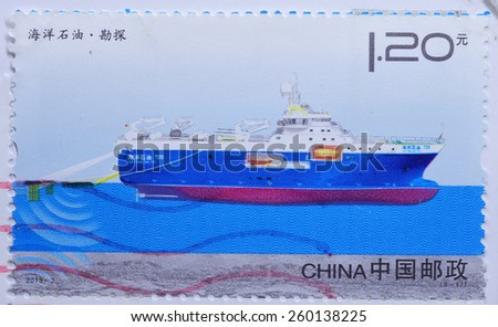 CHINA - CIRCA 2013 : postage stamp printed in China shows the offshore oil exploration - Well Drilling, circa 2013 - stock photo