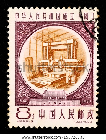 CHINA - CIRCA 1959: Stamp printed in China with image of industrial machinery to commemorate 10th Anniversary of the formation of the People Republic of China, circa 1959. - stock photo