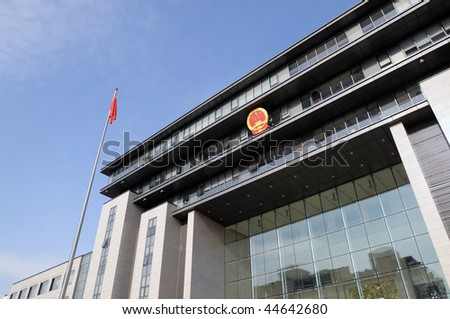 China Government Office Building - stock photo