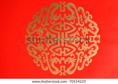 China word on red paper - stock photo