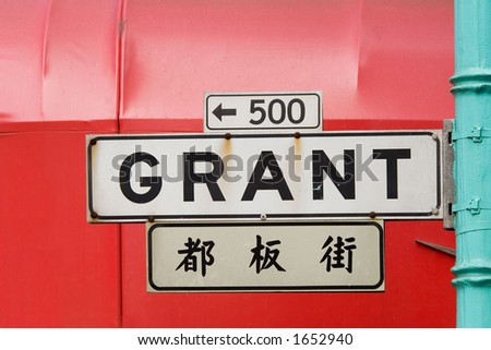 Chinatown street sign in San Francisco - stock photo