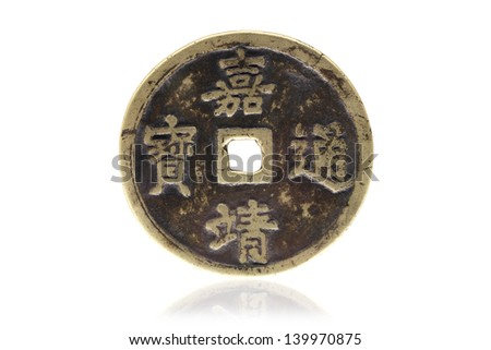 Chinese ancient coin - stock photo