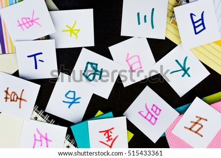 Chinese Japanese Learning Language Handwritten Alphabet Stock Photo