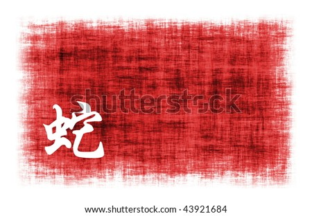 Chinese Astrology Signs for Snake on Red - stock photo