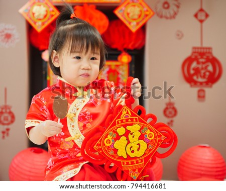 Chinese baby girl traditional dressing hold stock photo 794416681 chinese baby girl traditional dressing up hold a fu means lucky greeting m4hsunfo