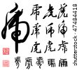 Chinese calligraphic of Tiger - stock photo