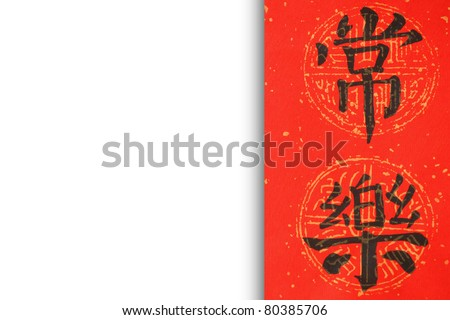 """Chinese calligraphy """"always happy"""" on red paper with white background - stock photo"""