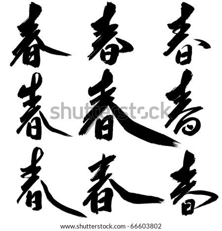 Chinese Calligraphy â??Chunâ? --Spring, Joyful and Happiness - stock photo