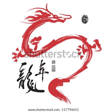 Chinese Calligraphy for the Year of Dragon Translation: Year of Dragon - stock photo