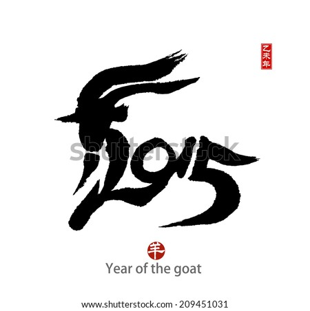 Chinese calligraphy for Year of the goat 2015,Chinese seal goat. - stock photo