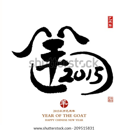 Chinese calligraphy for Year of the goat 2015,seal mean happy new year - stock photo