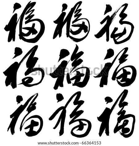 Chinese Calligraphy â??Fuâ? -- Happiness - stock photo