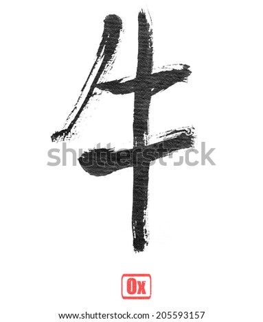 Chinese Calligraphy Ox Isolated On White Stock Illustration