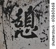 Chinese Calligraphy - rest/ rest area - stock photo