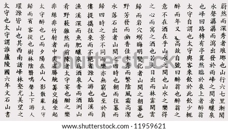 chinese calligraphy samples text background - stock photo