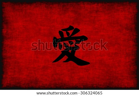 Chinese Calligraphy Symbol for Love in Red and Black