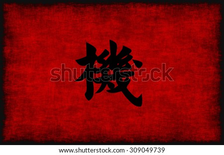 Chinese Calligraphy Symbol for Opportunity in Red and Black - stock photo