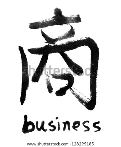 Chinese calligraphy word :  business