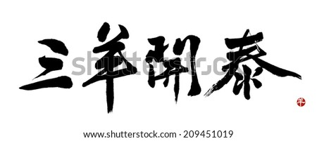 "Chinese calligraphy. word for ""three yangs bring bliss"" or ""three yangs meet bliss"", as blessing words at the beginning of a year.mean:the spring comes in full form. - stock photo"
