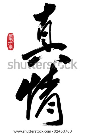 """Chinese Calligraphy """"Zhen Qing"""" -- Real Situation, The Truth & Sincere Feelings. - stock photo"""