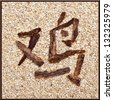 "Chinese character ""cock"" of bark, stones background, signs of the zodiac - stock photo"