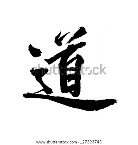 "Chinese character ""Dao"" means Tao, Taoism. - stock photo"