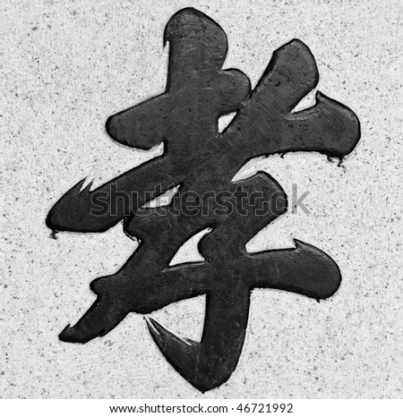Chinese Character Filial Piety Write On Stock Photo Download Now